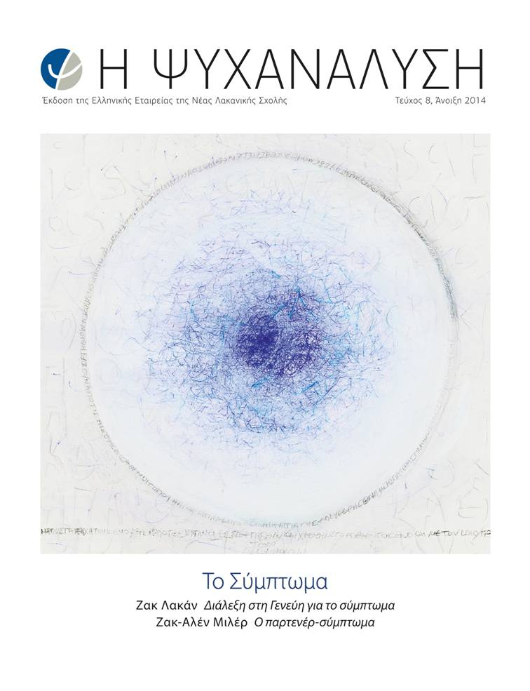 PSYCHANALYSE 8 cover_1.jpg