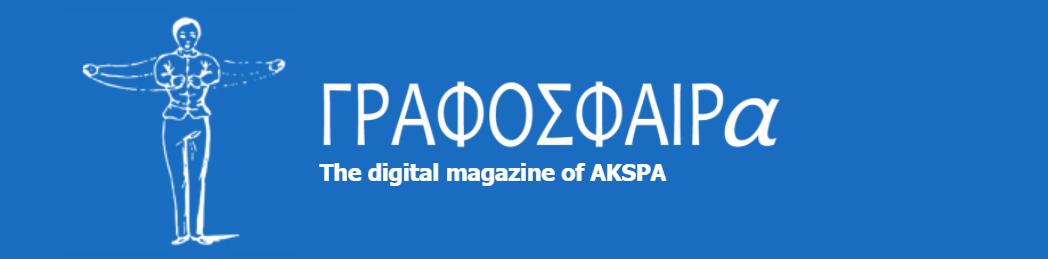 https://akspa.gr/grafosfaira